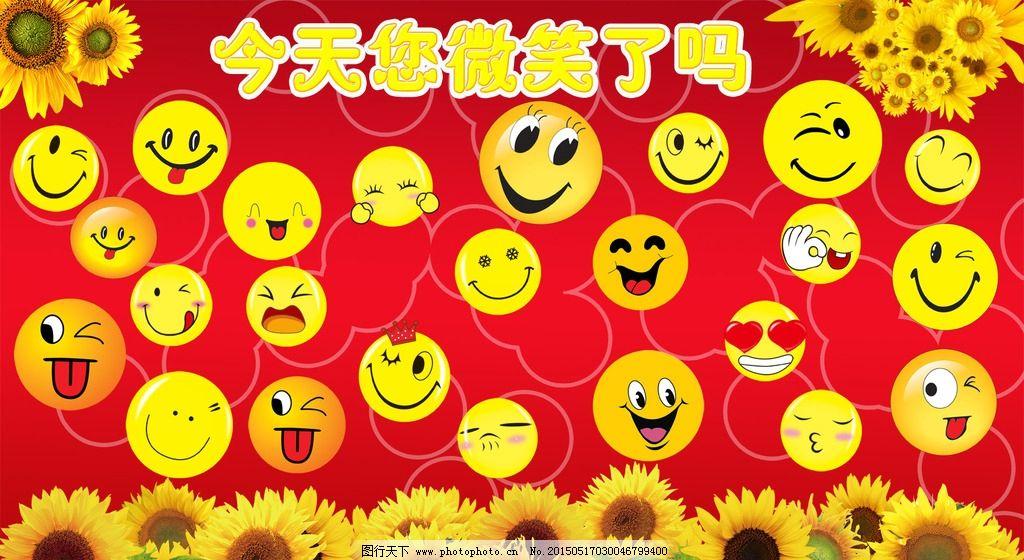 笑脸墙图片图片