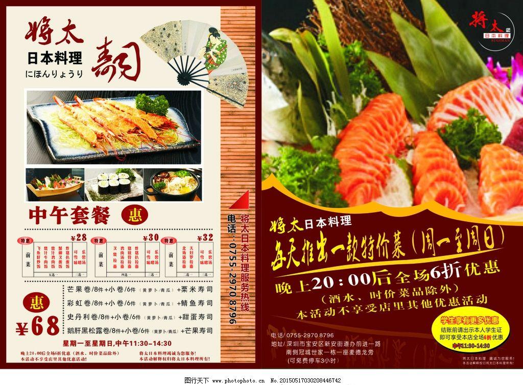 日本 料理 日本风格菜单 宣传单 寿司 设计 广告设计 dm宣传单 cdr