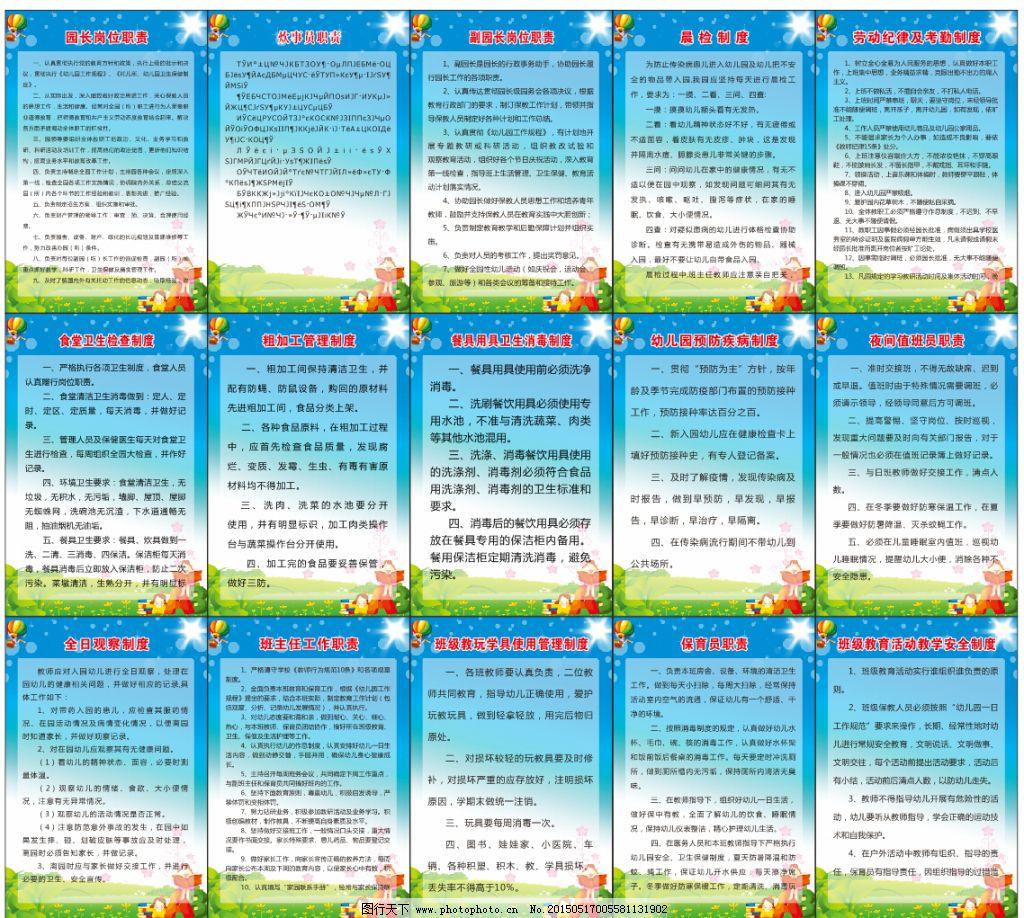 幼儿园制度牌 制度牌 幼儿园制度牌