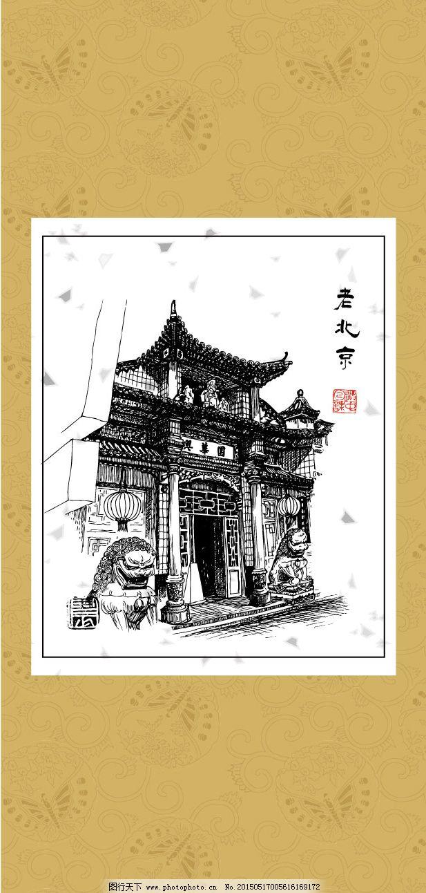 老北京免费下载 建筑 手绘