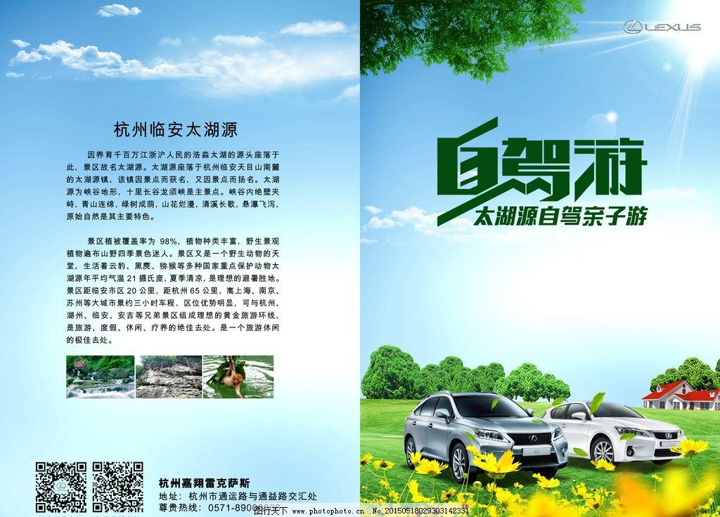 自驾游手册封面图片