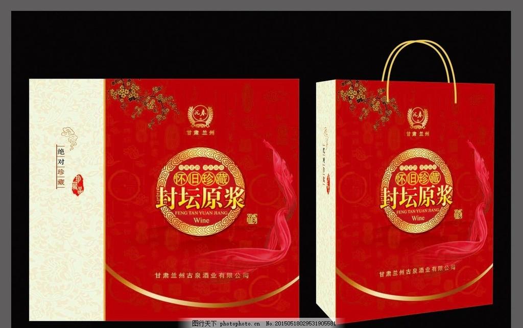 红色手提袋 酒类手提袋 手提袋设计 白酒手提袋 红色包装 枸杞包装图片