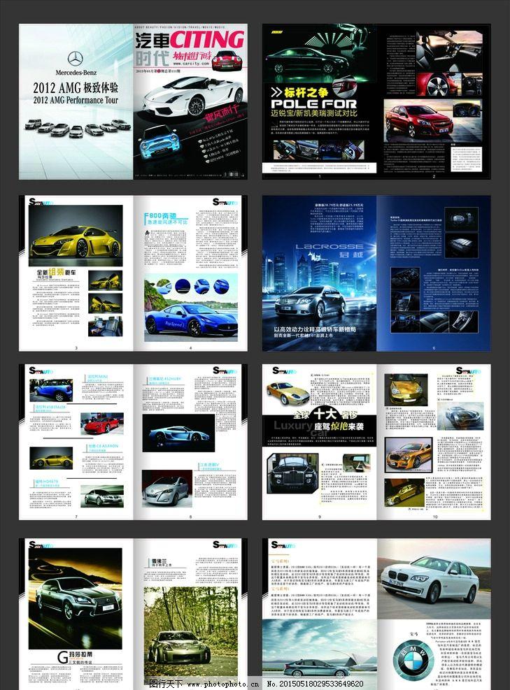汽车 汽车板式 汽车排版 汽车广告 汽车杂志 设计 广告设计 海报设计图片