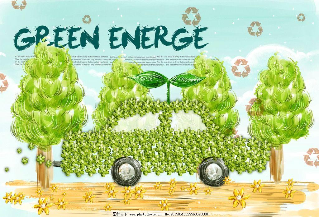 绿色出行的方式究竟有哪些 3 绿色出行有哪些好处