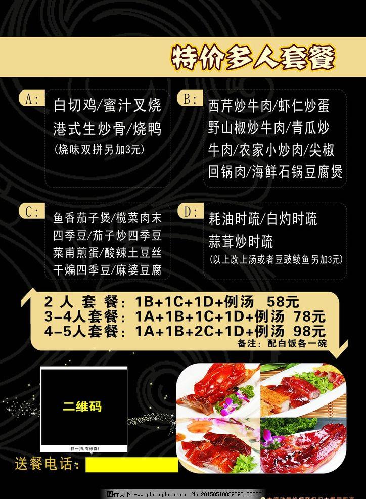 茶餐厅传单 小吃店传单 快餐点传单 展板 海报 宣传版面 餐厅展板宣传