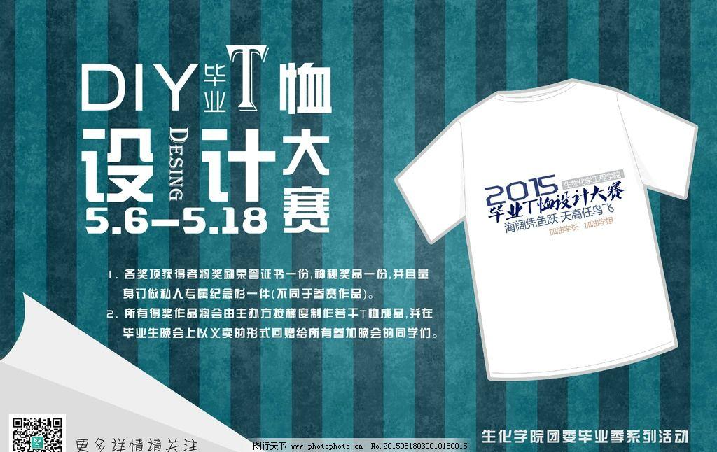 t恤设计大赛海报图片图片