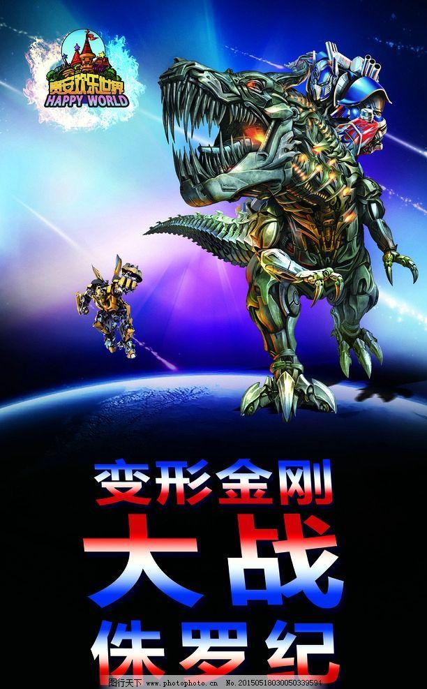 恐龙大战变形金刚图片