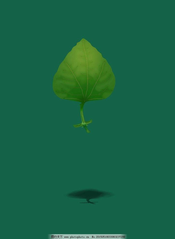 叶子 绿色 植物 天然 手绘 漂亮 手绘植物 魔幻 112 设计 psd分层素材