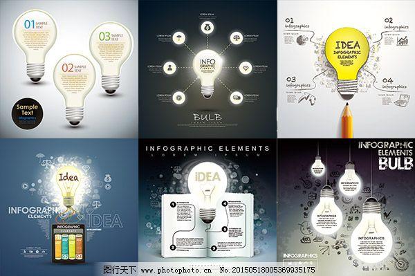 创意电灯泡与信息图表矢量图