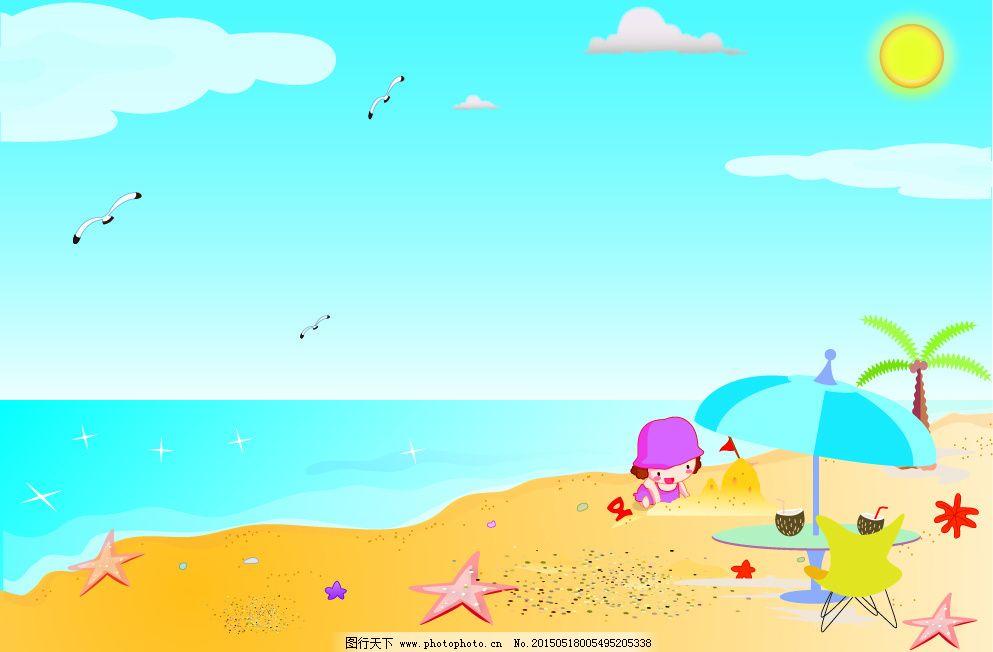卡通沙滩小女孩