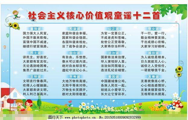 学校宣传栏 校园展板 卡通背景 风景宣传栏 花草树木 学校展板设计