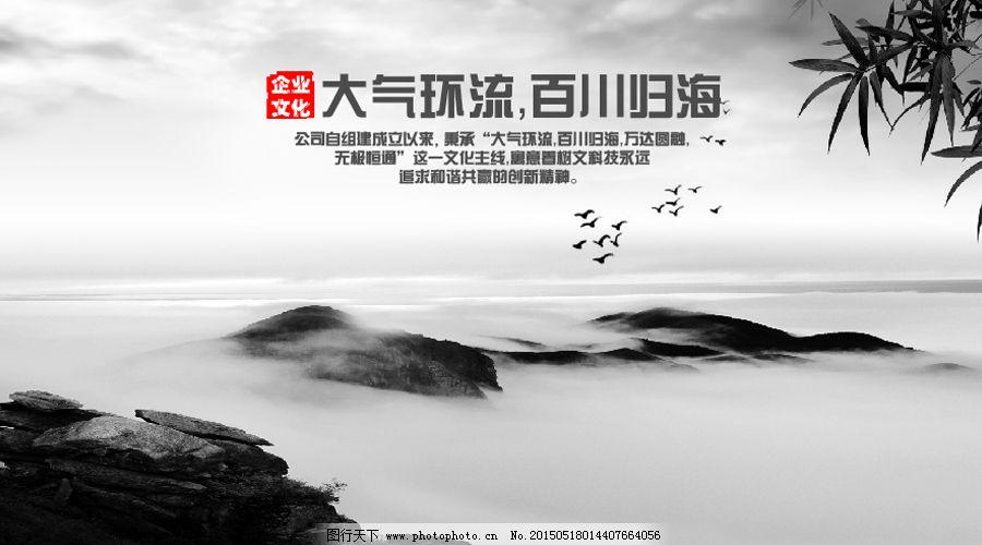 企业环�yk��/(9�!�*_企业海报 企业海报免费下载 简洁 中国风的设计 讲述企业大气环流
