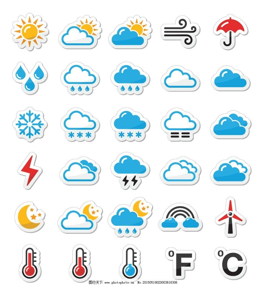 所有天气符号标志的图片_天气预报标志符号图解图片展示_天气预报标志符号图解相关图片 ...
