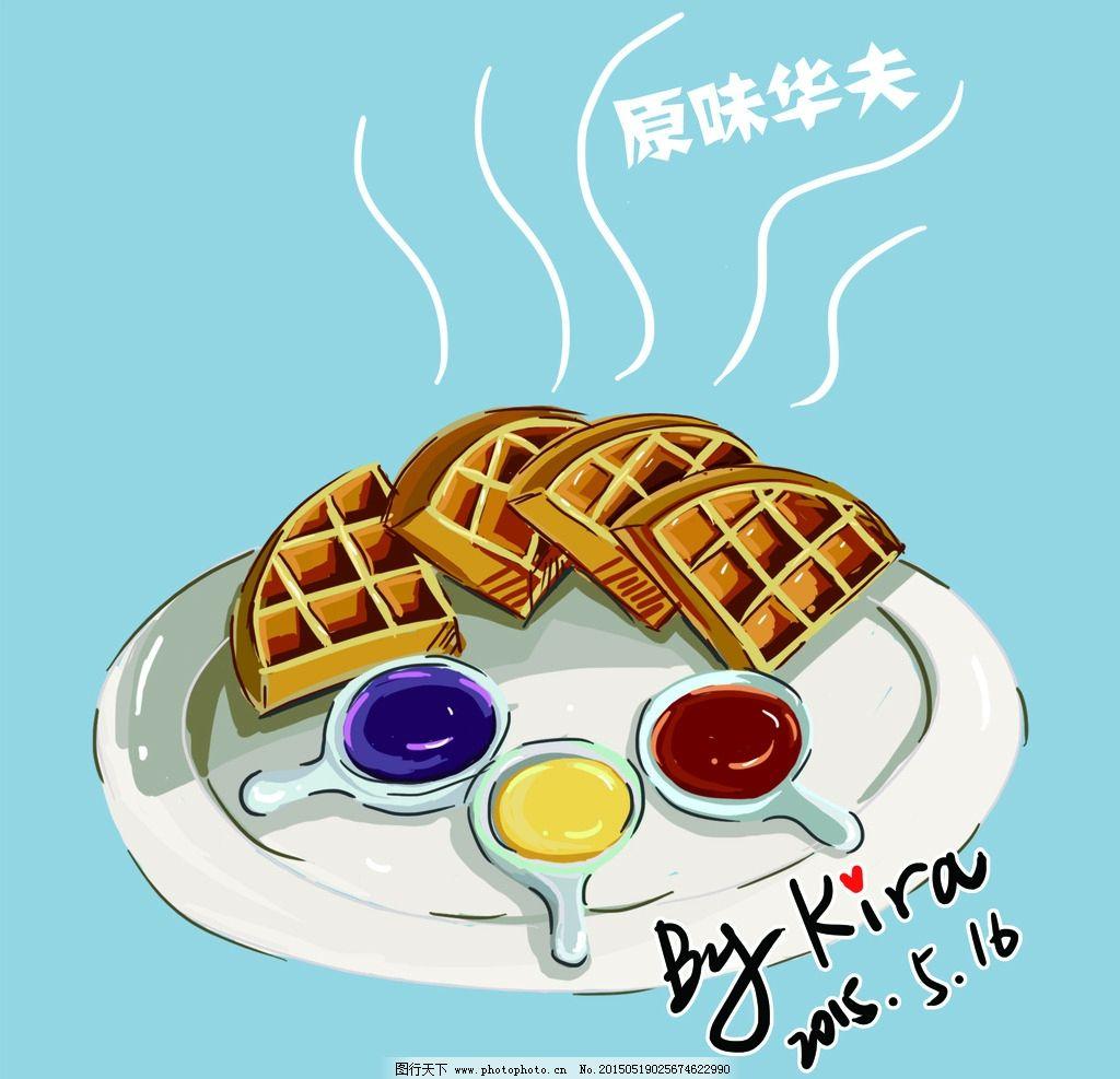 原味华夫饼 美食 咖啡店 食物 手绘
