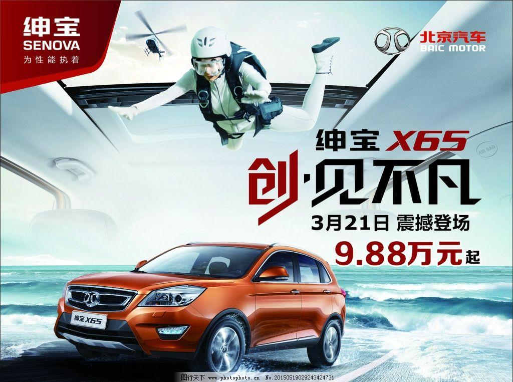 北京汽车绅宝 北汽x65 北汽汽车x65 北京汽车 设计 广告设计 招贴设计