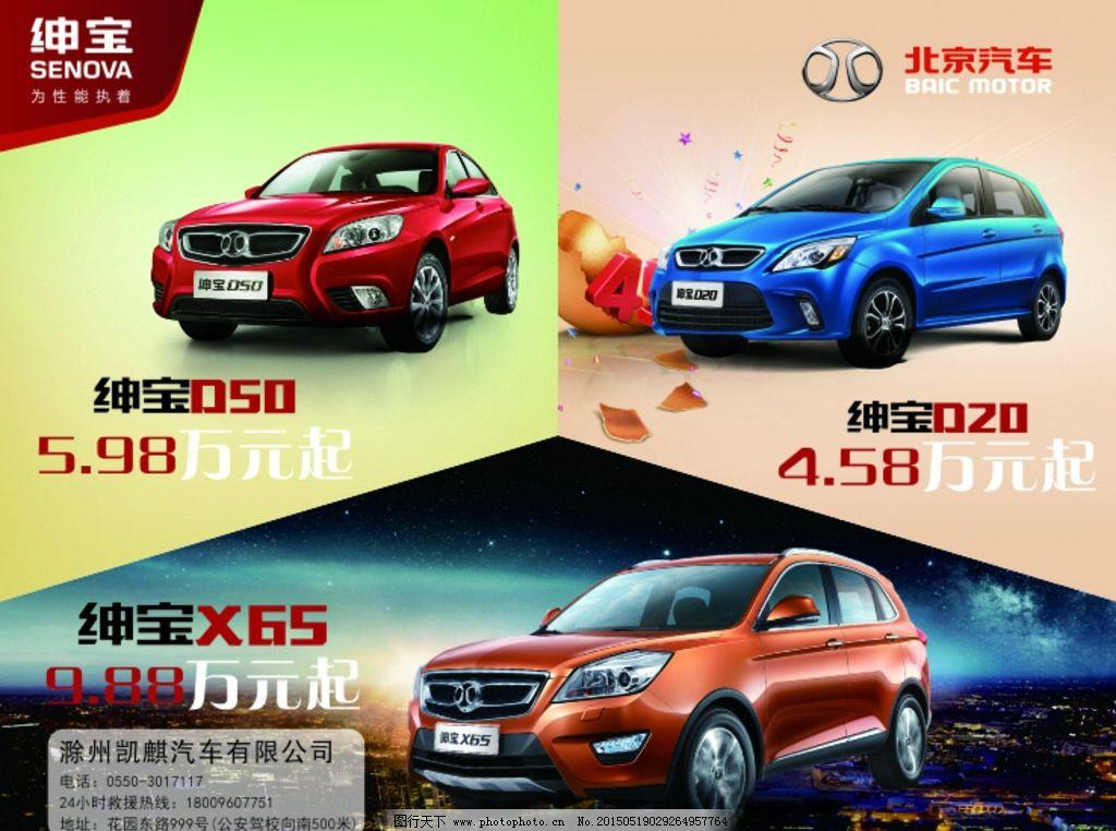 北汽绅宝系列 绅宝d50 绅宝d20 绅宝x65 北京汽车 设计 广告设计 招贴