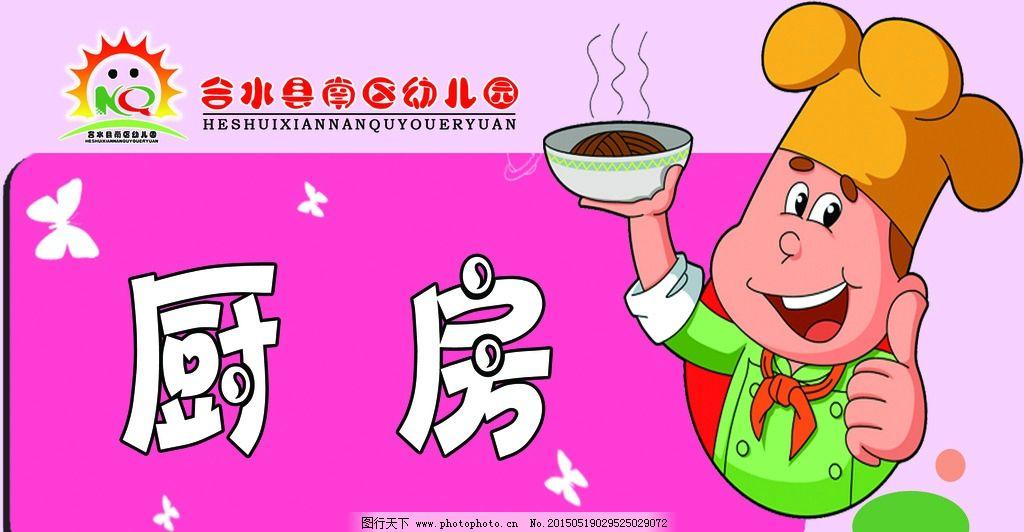 幼儿园厨房门牌 幼儿园门牌 厨房卡通门牌 厨房牌子 厨房广告 广告图片