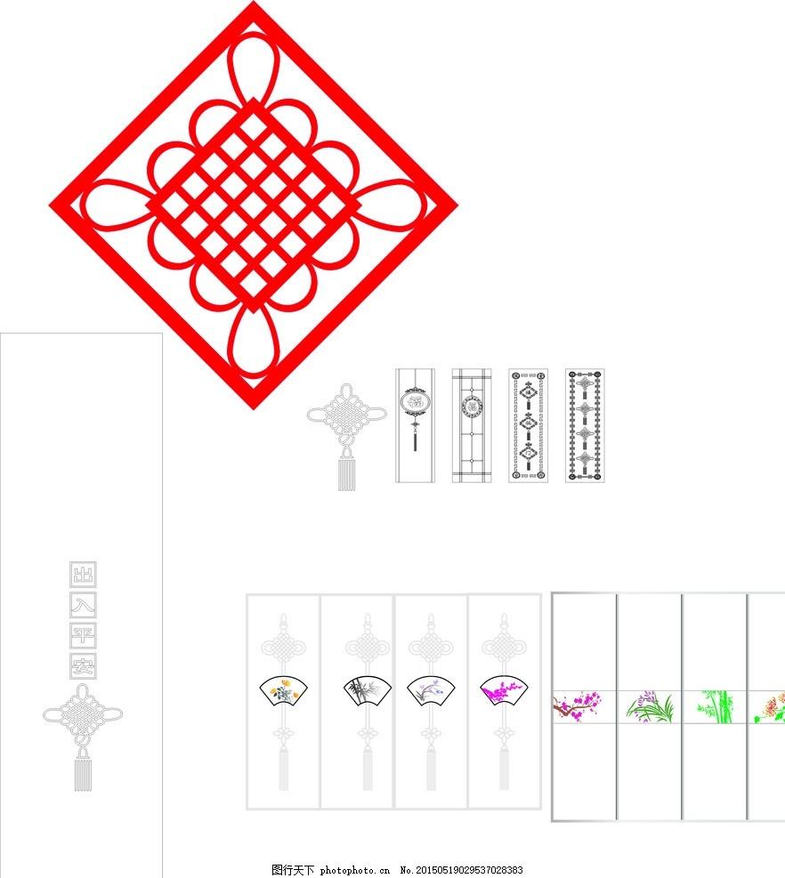 中国结 雕花 镂空图 花格 雕刻图案