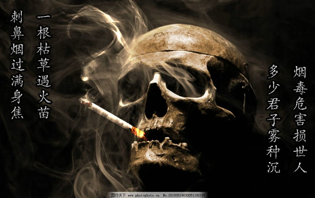 戒烟 吸 烟民 骷髅 戒烟诗 广告设计 海报设计图片