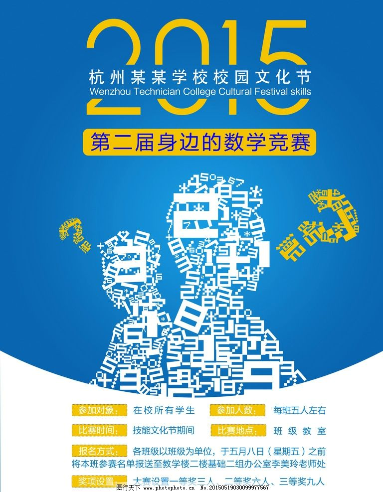 数学竞赛海报图片
