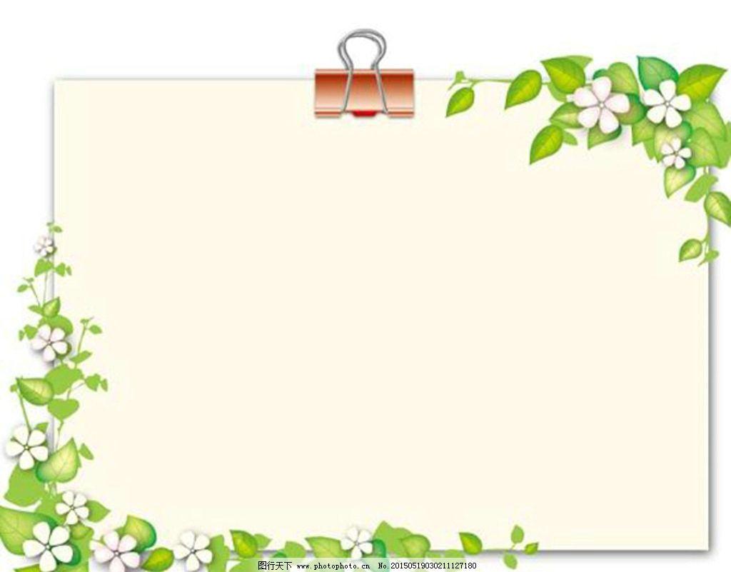 边框 矢量花边 矢量夹子 夹子 绿叶 花朵 小花  设计 广告设计 展板