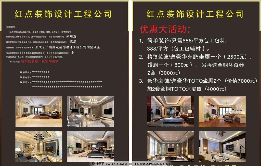 广州红点装饰设计工程公司宣传单图片