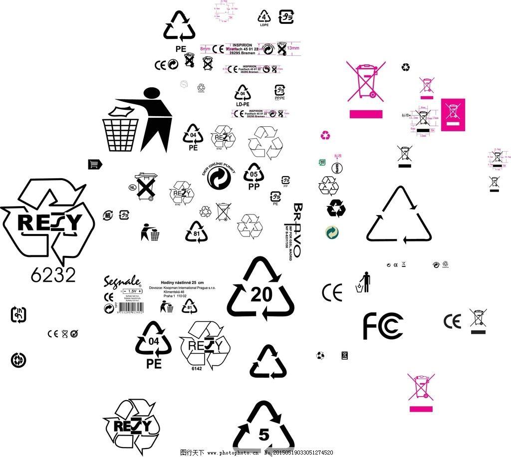 环保标志 标志 垃圾桶标