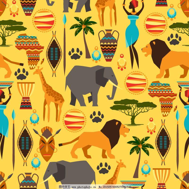 非洲风格 矢量 无缝 动物 人物 非洲特色 异域风情 矢量图 花纹花边