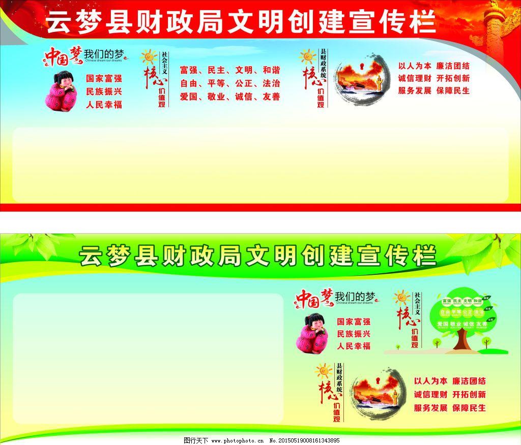 财政宣传栏_部队党建两会_展板_图行天下图库