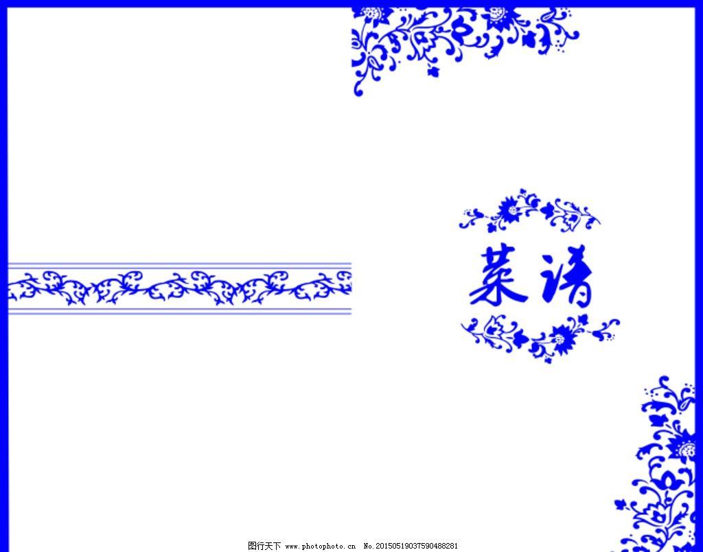 青花瓷菜谱图片