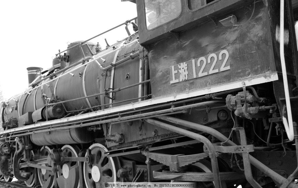 火车头 老式火车 蒸汽机 火车素材 怀旧素材 摄影 现代科技 交通工具