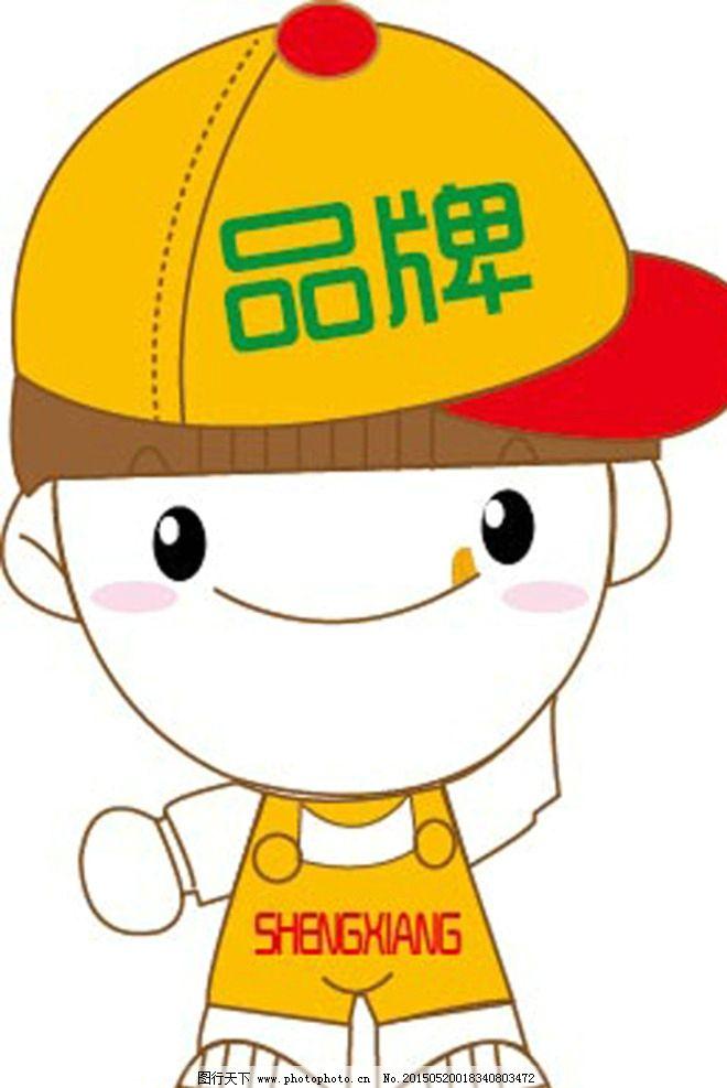 小孩 黄色 工具 红帽子 黄衣服 设计 动漫动画 动漫人物 ai