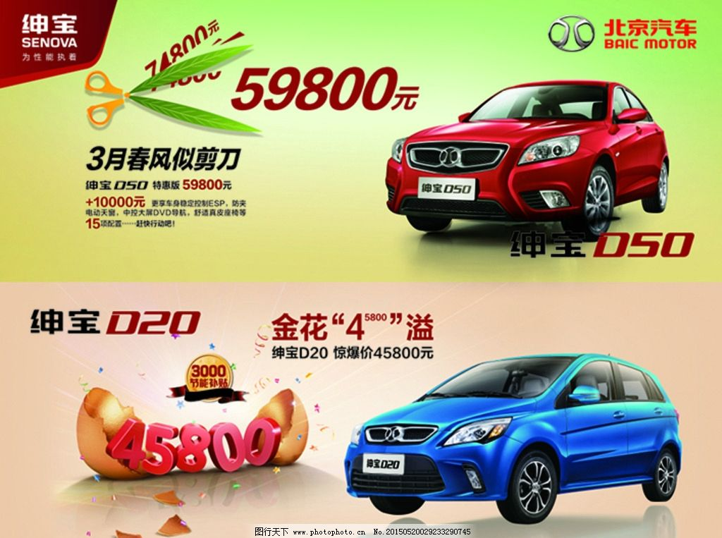 北京汽车d20 北汽绅宝 绅宝d20 绅宝d50 北京汽车 设计 广告设计 招贴