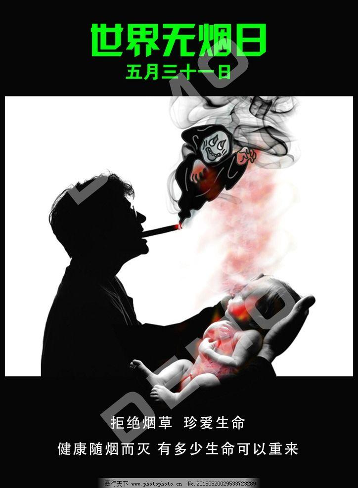 世界无烟日 戒烟 禁止吸烟 戒烟海报 香烟 平面设计 广告设计图片
