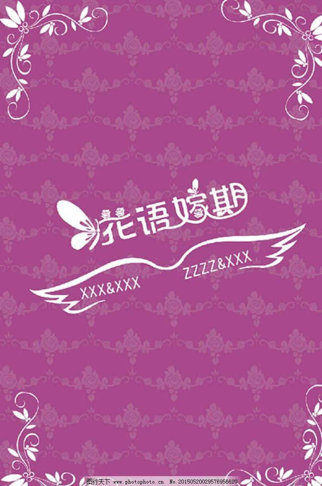 婚庆背景 婚庆喷绘 高档婚礼 花纹 花边 紫色 设计 广告设计 广告设计