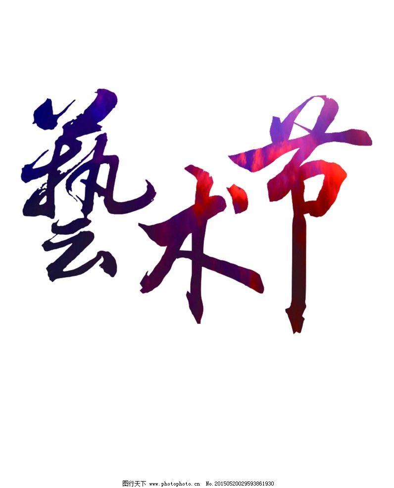 艺术节 艺术 节 美术字 美术节 设计 广告设计 广告设计 300dpi psd图片