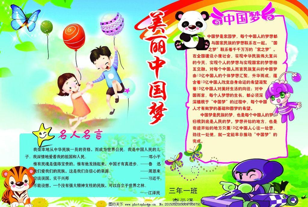 科技小报 小报边框 幼儿手抄小报 校园文化宣传 设计 广告设计 海报