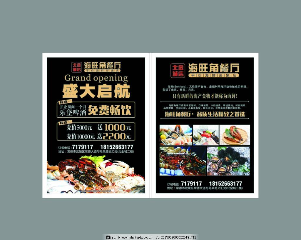 海鲜餐厅宣传单图片_展板模板_广告设计_图行天下图库