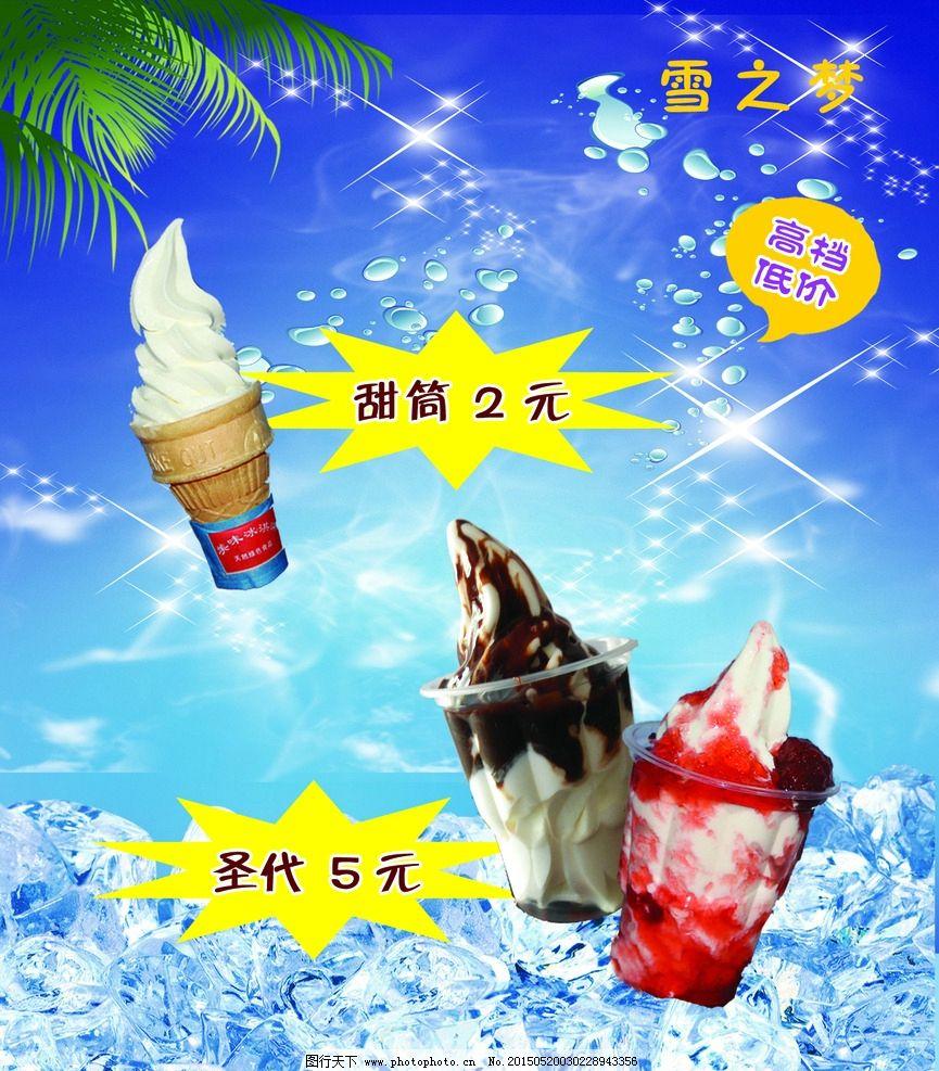 冰激凌海报背景图