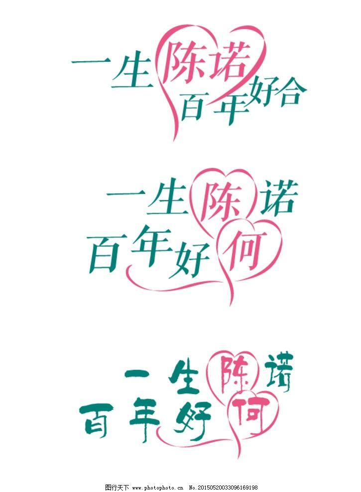 婚礼logo 婚礼 设计 广告设计 logo设计 婚礼设计 中文设计 婚礼logo
