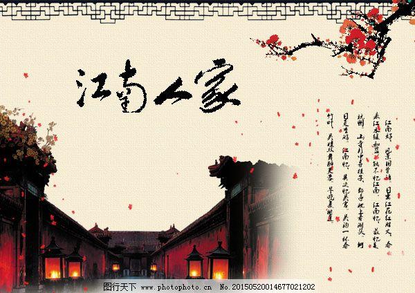 江南之家 江南之家免费下载 房子 水墨画 樱花 原创设计 其他原创设计