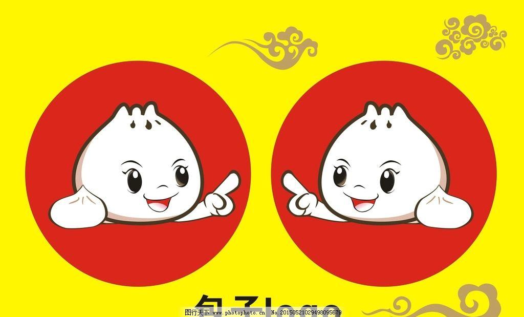 包子logo卡通图案笑脸祥云图片