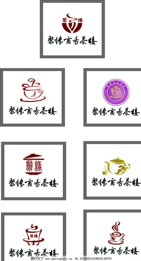 茶楼 logo 标志 咖啡屋 设计 设计 广告设计 广告设计 cdr