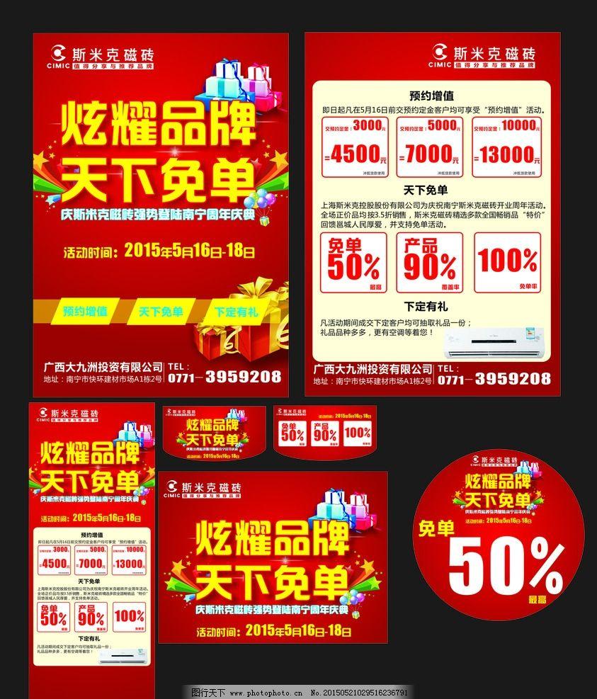 品牌活动背景 品牌单页 吊旗 海报 地贴 展架 促销展架 价格牌