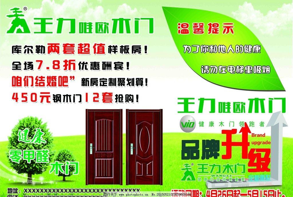 电梯宣传 电梯海报 王力木门 王力 木门 海报 设计 广告设计 广告设计