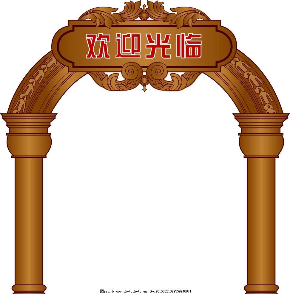 欧式拱门 门楼 门头 欧式建筑