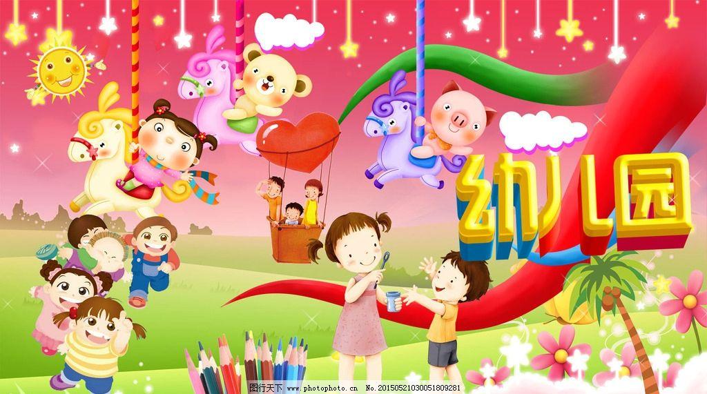 幼儿园招生 幼儿园模板 幼儿园宣传 幼儿园简介 幼儿园版面 幼儿园