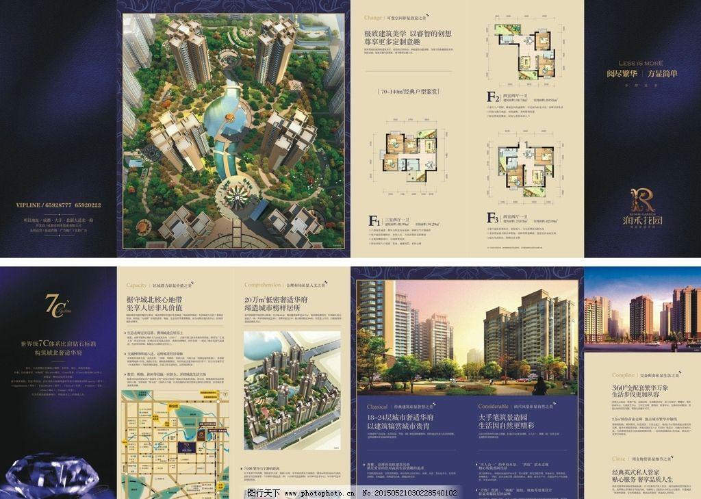 宣传单 蓝色 皮纹 户型 dm设计 楼盘 钻石 版式 地产版式 繁华 花园
