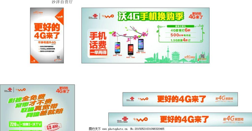 联通 4g来了 橱窗 展板 海报 设计 广告设计 其他 cdr