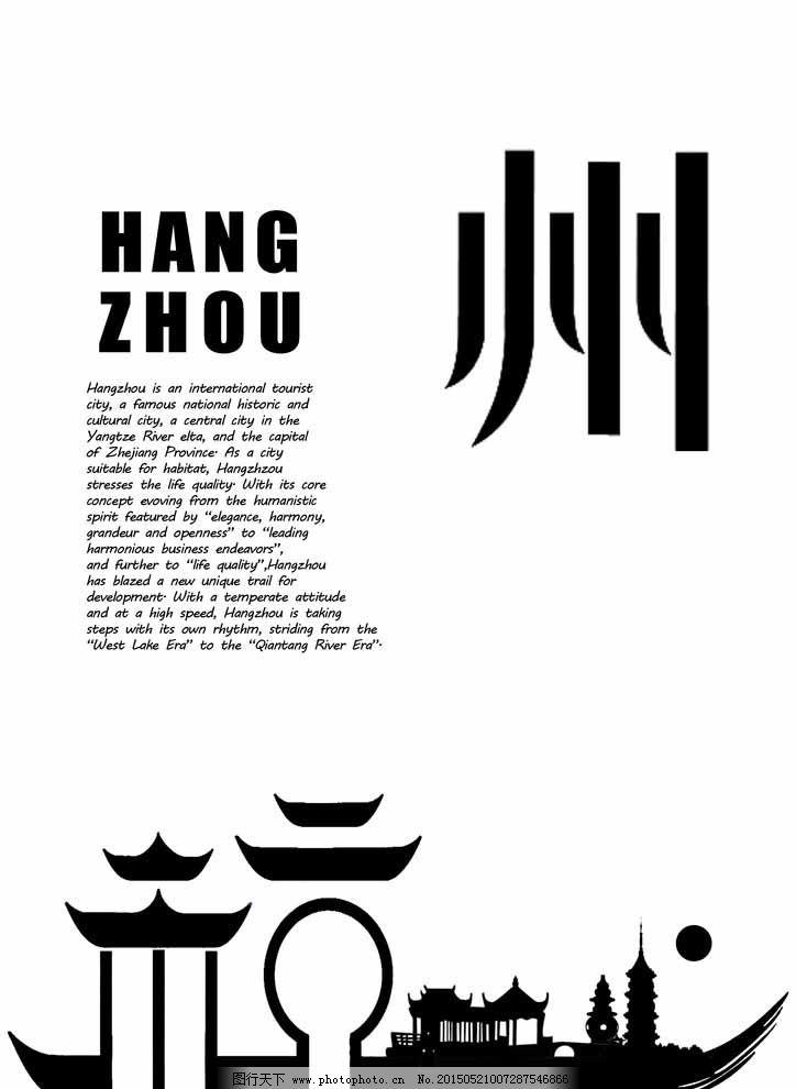 杭州城市海报图片